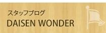 スタッフブログ DAISEN WONDER