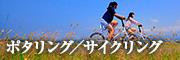 ポタリング・サイクリング